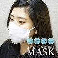 マスク洗えるヒアルロン酸マスク在庫ありコットン洗えるマスク布マスクICHIBOオアシスロードUV加工保湿花粉保護飛沫対策風邪レディース無地大人用綿マスク2枚セットうるおいマスクALTROSEアルトローズ