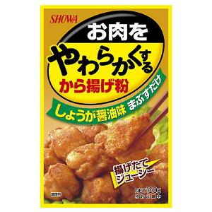 昭和産業 お肉やわらかくする から揚げ粉 100g