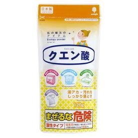 紀陽除虫菊 クエン酸 120g