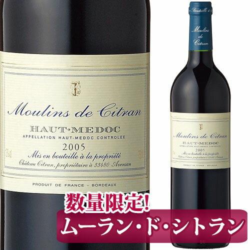 ムーラン・ド・シトラン [2005] Moulins de Citran 750ml (赤)