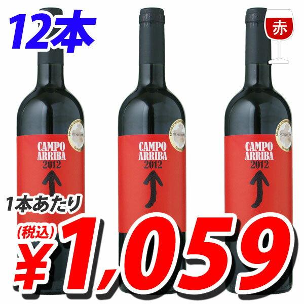 【取寄品】バラオンダ カンポ・アリーバ 750ml×12本2014年 コンクール金賞受賞