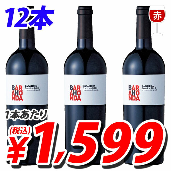 【取寄品】バラオンダ バラオンダバリカ 750ml×12本2013、2011年 コンクール金賞受賞
