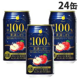 神戸居留地 素滴しぼり果汁 100% チューハイ りんご 350ml×24缶