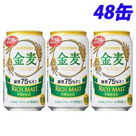 サントリー 金麦 糖質OFF 350ml×48缶