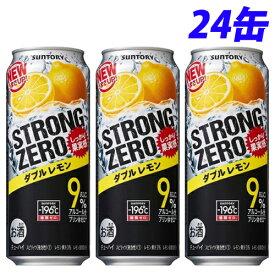 サントリー ストロングゼロ ダブルレモン 500ml×24缶