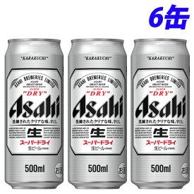 アサヒ スーパードライ 500ml×6缶