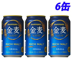サントリー 金麦 350ml×6缶