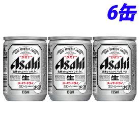 アサヒ スーパードライ 135ml×6缶