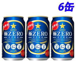 サッポロ 極ZERO 350ml×6缶