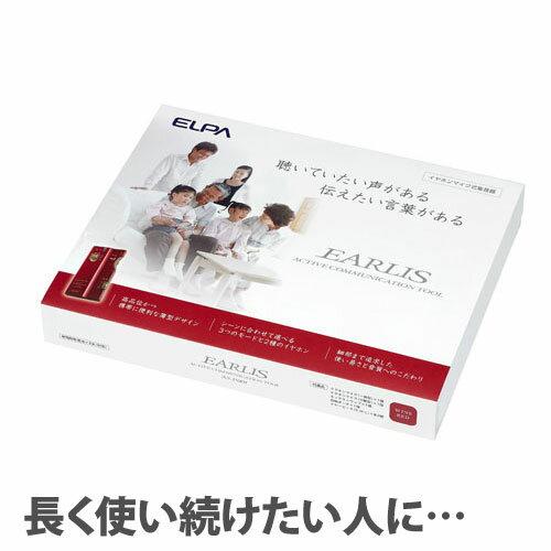 【売切れ御免】ELPA イヤホンマイク式集音器 イヤリス ワインレッド AS-P001(WR)