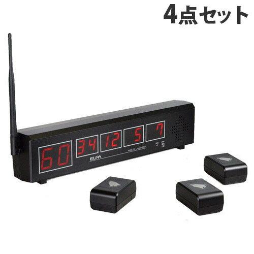 【最安値挑戦】ELPA ワイヤレスチャイム 高品質ワイヤレスコール4点セット(受信器EWJ-T01×1台、送信器EWS-T03×3個)【代引不可】