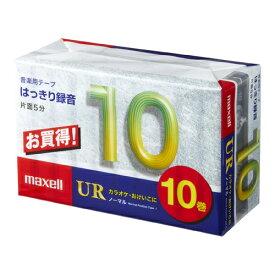 マクセル カセットテープ 10分 10本 UR-10M 10P オーディオテープ