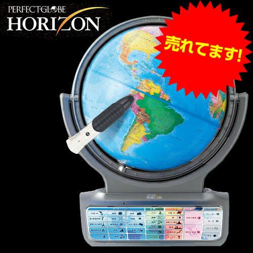 地球儀 パーフェクトグローブ(ホライズン) HORIZON PG-HR14 インテリア しゃべる 学習 子供 大人