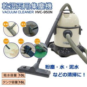 乾湿両用集塵機 2台セット HVC-950N 電化製品 電化 掃除道具 【代引不可】【送料無料(一部地域除く)】