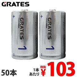 アルカリ乾電池単1形50本