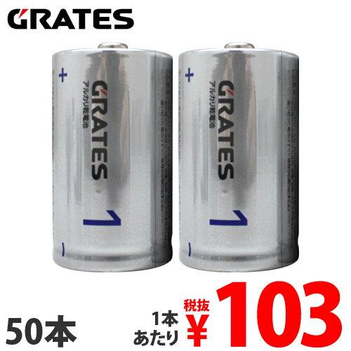 アルカリ乾電池 単1形 50本