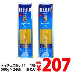 ディチェコ No.11 スパゲッティーニ 500g×24袋 / パスタ DE CECCO 業務用