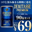 賞味期限:17.09.29以降ダイドー デミタスコーヒー 微糖 150g×90缶