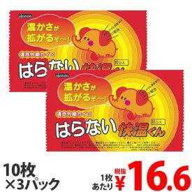『使用期限:20.12.31』 オカモト 貼らないカイロ 快温くん レギュラー 30枚入り(10枚入り×3パック)