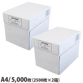 コピー用紙 A4 5000枚(2500枚×2箱) 高白色 印刷用紙 白紙 用紙 A4サイズ PPC用紙 OA用紙『送料無料(一部地域除く)』