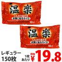 【使用期限:22.12.31】 オカモト 貼るカイロ 温楽 レギュラー 10P×15袋