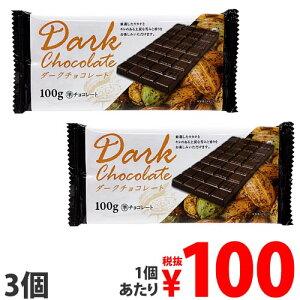 ドウシシャ 板チョコ ダーク 100g×3個