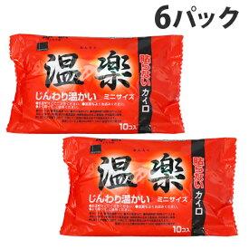 『使用期限:20.12.31』 オカモト 貼らないカイロ 温楽ミニ 10枚入×6パック
