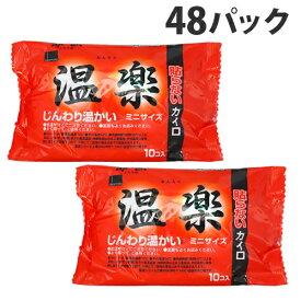 『使用期限:20.12.31』 オカモト 貼らないカイロ 温楽ミニ 10枚入×48パック