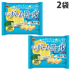 『賞味期限:22.01.31』ブルボン ミニバームロール 塩レモンクリーム 139g×2袋 クッキー ビスケット 洋菓子 檸檬 れもん Bourbon