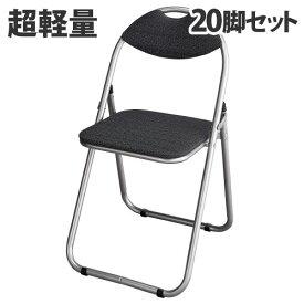 GRATES 折りたたみパイプ椅子 20脚セット[ 業務用 まとめ買い 折り畳み パイプ椅子 パイプイス オリジナル ]【送料無料(一部地域除く)】