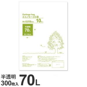 エコノミータイプ(軽量ゴミ用) ゴミ袋 超薄手・半透明 70L 300枚