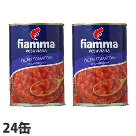 『賞味期限:22.08.31』 フィアマ カットトマト缶 ダイスド トマト 400g×24缶 缶詰 イタリアン