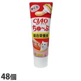 いなば CIAO ちゅ〜ぶ 総合栄養食 まぐろ 80g×48個 CS-155