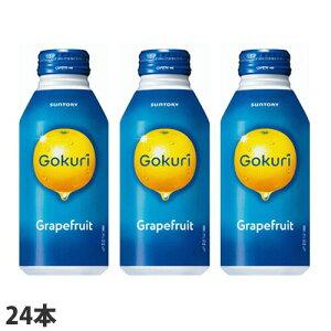 サントリー GOKURI グレープフルーツ ピンク&ホワイト 400g×24缶 缶ジュース 飲料 ソフトドリンク 果実ジュース ドリンク