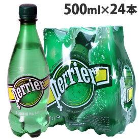 ペリエ Perrier プレーン ナチュラル 炭酸水 500ml×24本 ペットボトル※お一人様1点限り
