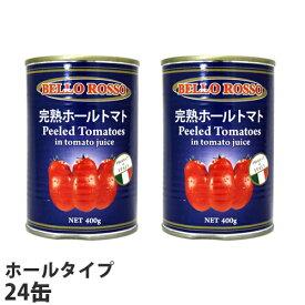 ホールトマト缶 PEELED TOMATOES 24缶 トマト缶 パスタソース スパゲティ スパゲッティー