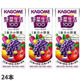 カゴメ 野菜生活100 ベリーサラダ 200ml×24本 野菜ジュース ミックス ソフトドリンク 飲料 野菜飲料 紙パック