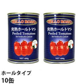 ホールトマト缶 PEELED TOMATOES 10缶