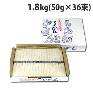 小豆島手延べそうめん 1.8kg (36束) 手延べ 素麺 麺 乾麺 保存食 お徳用 ギフト