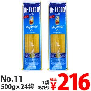 パスタ ディチェコ No.11 スパゲッティーニ 500g×24袋 スパゲッティ DE CECCO 業務用 まとめ買い『送料無料(一部地域除く)』