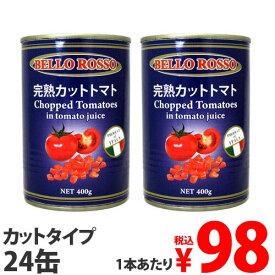 カットトマト缶 400g 24缶 BELLO ROSSO CHOPPED TOMATOES トマト缶 カットトマト 缶詰
