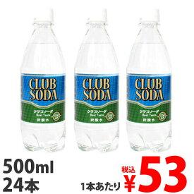 炭酸水 クラブソーダ 500ml 24本 炭酸水 強炭酸水 天然水 飲料 炭酸飲料 ペットボトル飲料 割材 ソーダ