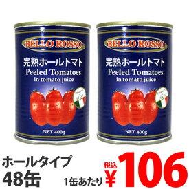 ホールトマト缶 PEELED TOMATOES 48缶 トマト缶 ホール ホールトマト 缶詰