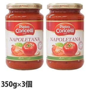 Pietro Coricelli ナポリターナ 350g×3個