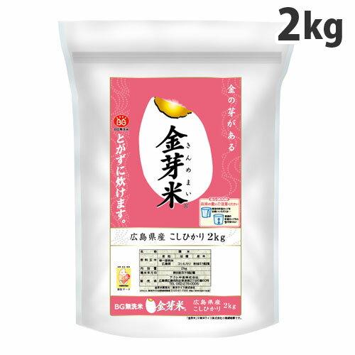 金芽米 無洗米 広島県産 コシヒカリ 2kg