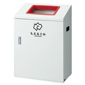 【取寄品】山崎産業 リサイクルボックス YW-426L-ID 角穴レッド