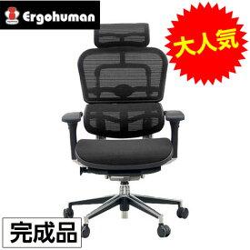【完成品】オフィスチェア 「エルゴヒューマンベーシック」ハイ・3D ブラック EH-HAM KMD-31BK【代引不可】