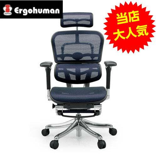 オフィスチェア 「エルゴヒューマンプロ オットマン」ブルー EHP-LPL KM-15BL【代引不可】