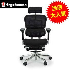 オフィスチェア 「エルゴヒューマンプロ オットマン」3D ブラック EHP-LPL KMD-31BK【代引不可】