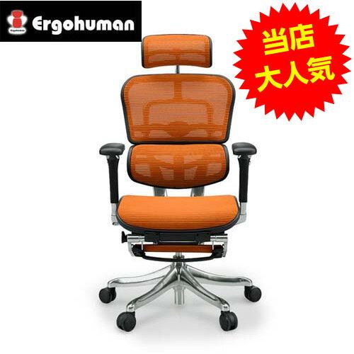 オフィスチェア 「エルゴヒューマンプロ オットマン」3D オレンジ EHP-LPL KMD-33OR【代引不可】